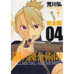 Full Metal Alchemist Version Deluxe 4