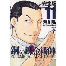 Full Metal Alchemist Version Deluxe 1