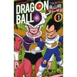 Dragon Ball Full color Frieza  1