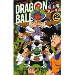 Dragon Ball Full color Frieza  2