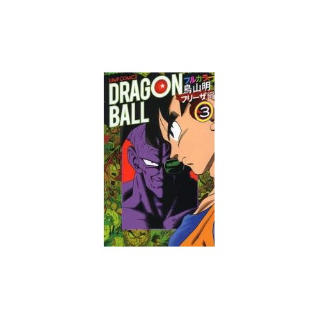 Dragon Ball Full color Frieza  3