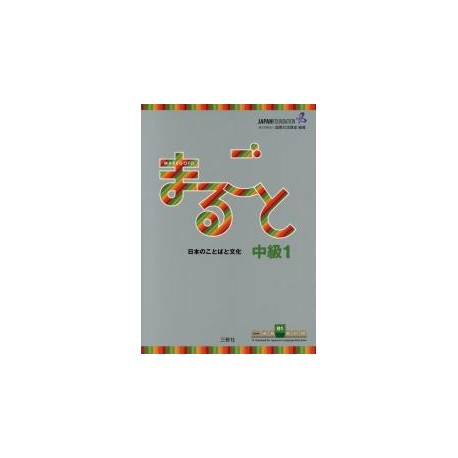 Marugoto : Japanese Language and Culture - Intermediate 1 B1