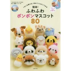 Fuwafuwa Pompom Mascot 80