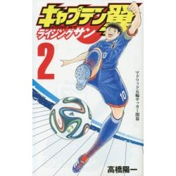 Captain Tsubasa Rising Sun 2