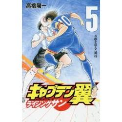 Captain Tsubasa Rising Sun 5