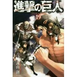 L'Attaque des Titans 19