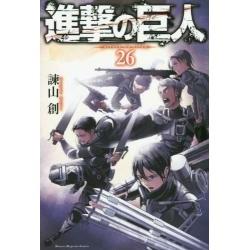 L'Attaque des Titans  26