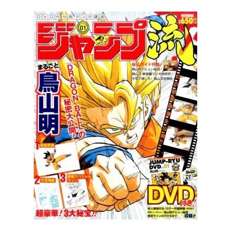 Jump Ryu n°1