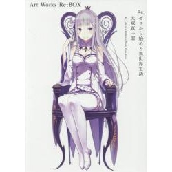 Re : Life in a Different World from Zero - Art Works Re :BOX