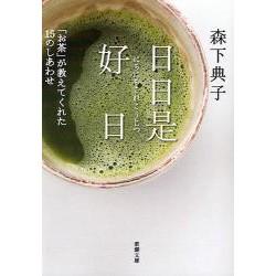 Nichinichikore kojitsu