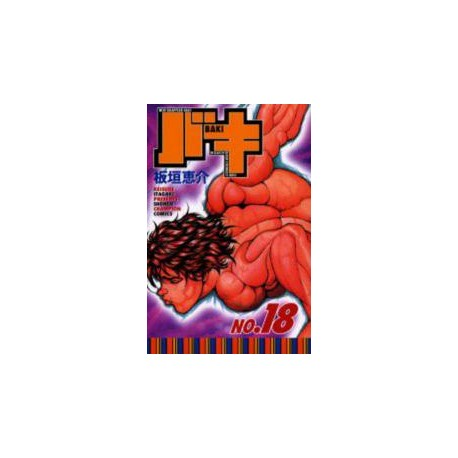 New Grappler Baki No.18
