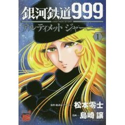 Galaxy Express 999 Another Story - Ultimate Journey 1