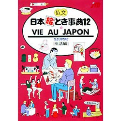 Vie au Japon