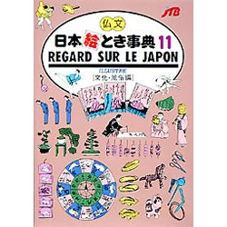 Regard sur le Japon