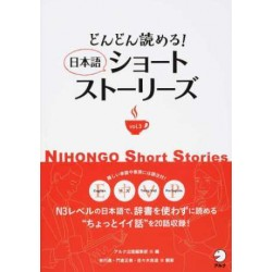 Nihongo Short Stories vol.3