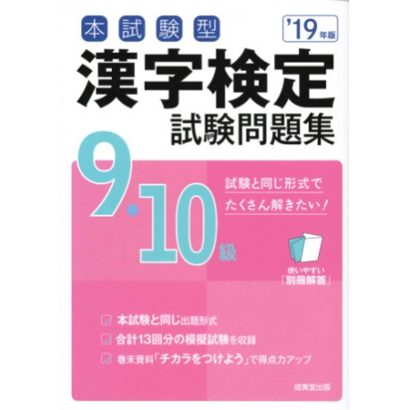 Kanji Kentei 2019 - 9・10 Kyu