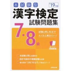 Kanji Kentei 2019 - 7・8 Kyu