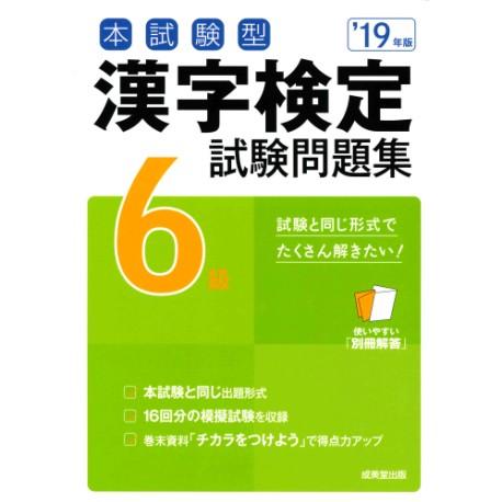 Kanji Kentei 2019 - 6 Kyu