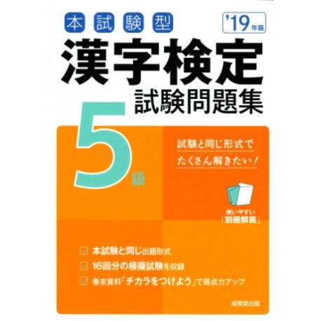 Kanji Kentei 2019 - 5 Kyu