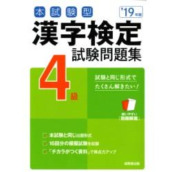 Kanji Kentei 2019 - 4 Kyu