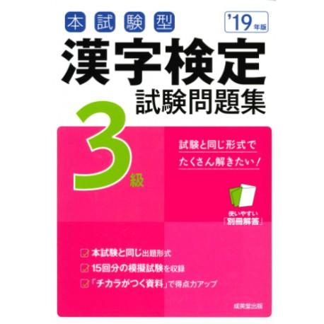 Kanji Kentei 2019 - 3 Kyu