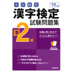 Kanji Kentei 2019 - Jun 2 Kyu
