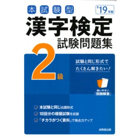 Kanji Kentei 2019 - 2 Kyu