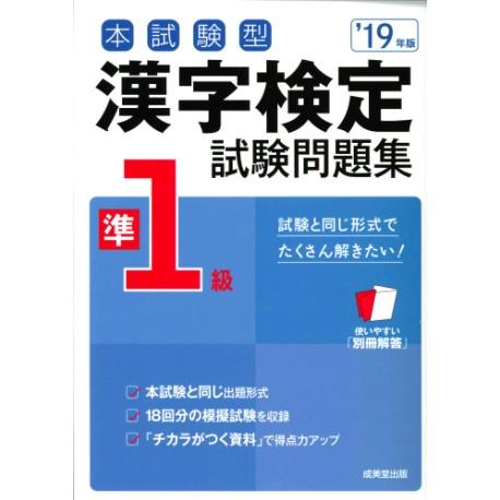 Kanji Kentei 2019 - Jun 1 Kyu