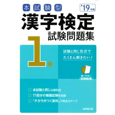Kanji Kentei 2019 - 1 Kyu