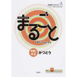 Marugoto : Japanese Language and Culture - Elementary 1 A2 (Activities)