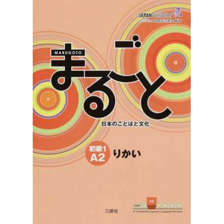 Marugoto : Japanese Language and Culture - Elementary 1 A2 (Communication)