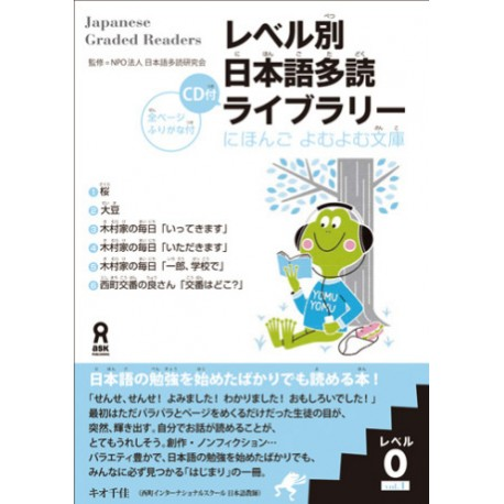 Japanese Graded Readers - Level 0 vol.1