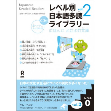 Japanese Graded Readers - Level 0 vol.2