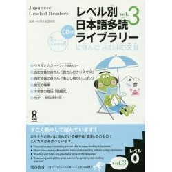Japanese Graded Readers - Level 0 vol.3