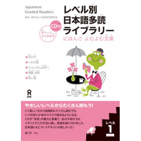 Japanese Graded Readers - Level 1 vol.1