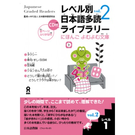 Japanese Graded Readers - Level 1 vol.2