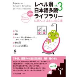 Japanese Graded Readers - Level 1 vol.3