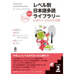 Japanese Graded Readers - Level 2 vol.1