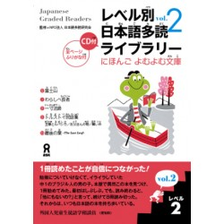 Japanese Graded Readers - Level 2 vol.2