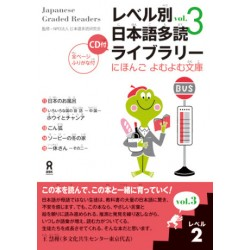 Japanese Graded Readers - Level 2 vol.3