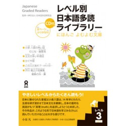 Japanese Graded Readers - Level 3 vol.1