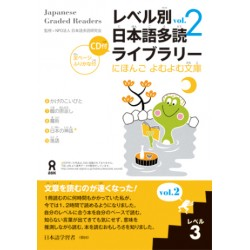Japanese Graded Readers - Level 3 vol.2