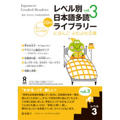 Japanese Graded Readers - Level 3 vol.3