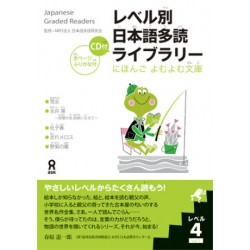 Japanese Graded Readers - Level 4 vol.1