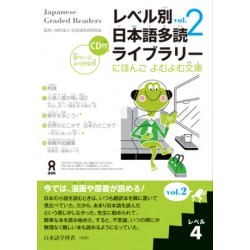 Japanese Graded Readers - Level 4 vol.2
