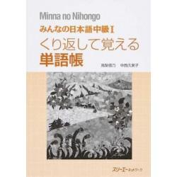 Minna no Nihongo Chûkyû 1 - Tangocho