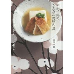 Chizuru's Easy Washoku Recipes