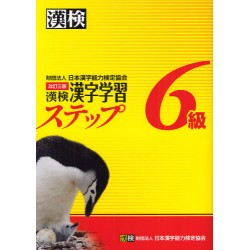 Kanken Kanji Gakushu Step