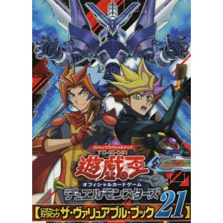 Yu-gi-oh! The Valuable book 21