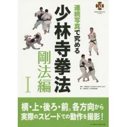Renzokushashin de kiwameru Shôrinji kenpô 1